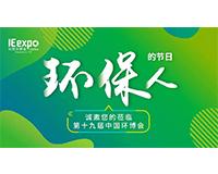 江苏金霸5月3-5日与您相约上海新国际博览中心亚洲旗舰环保展