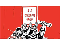 【五一特辑】江苏金霸致敬劳动者:五一快乐